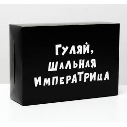 Коробка складная Гуляй шальная императрица, 16 × 23 × 7,5 см 4843599