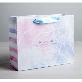 Пакет подарочный ламинированный Только тебе, 22 × 17.5 × 8 см