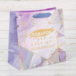 Пакет ламинированный квадратный Подарок для кого-то особенного, 22 × 22 × 11 см