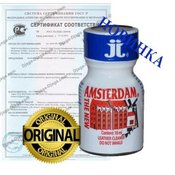 Попперс AMSTERDAM THE NEW 10ml, 675687